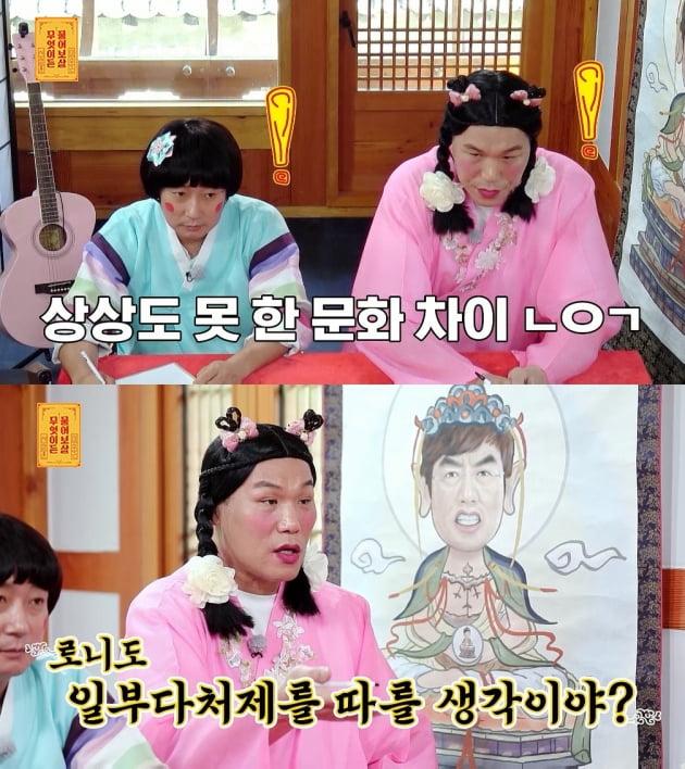 """'물어보살' 재즈 女가수 """"결혼 약속한 남친, '일부다처제' 합법인 나라 출신"""""""