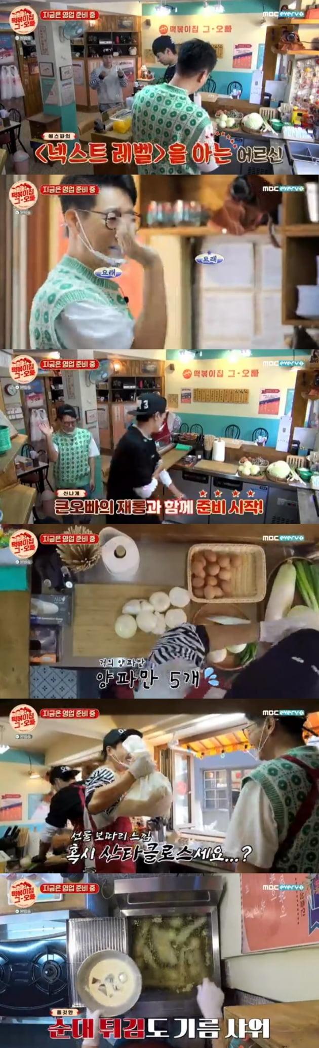 '떡볶이집 그 오빠' / 사진 = MBC에브리원 영상 캡처