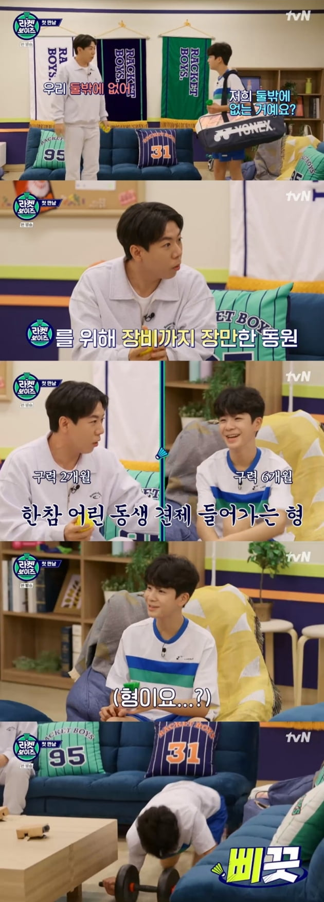 '라켓보이즈' / 사진 = tvN 영상 캡처