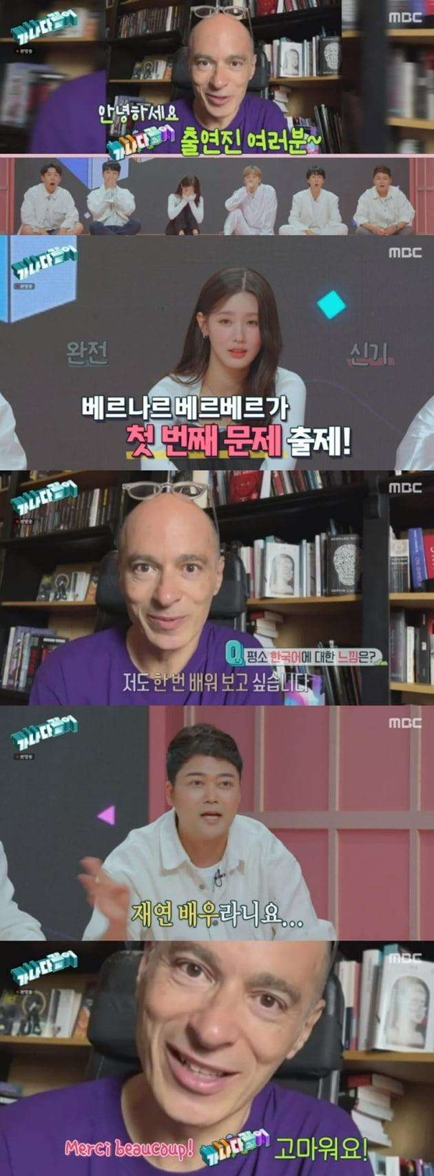 '가나다같이' / 사진 = MBC 영상 캡처