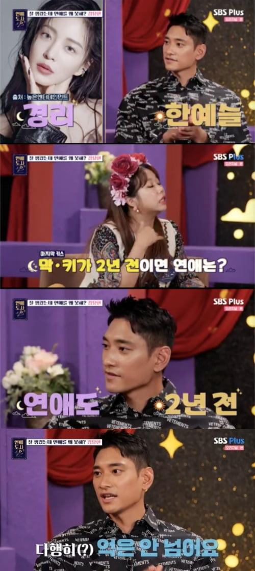 사진=SBS플러스 '연애도사2' 방송 화면.
