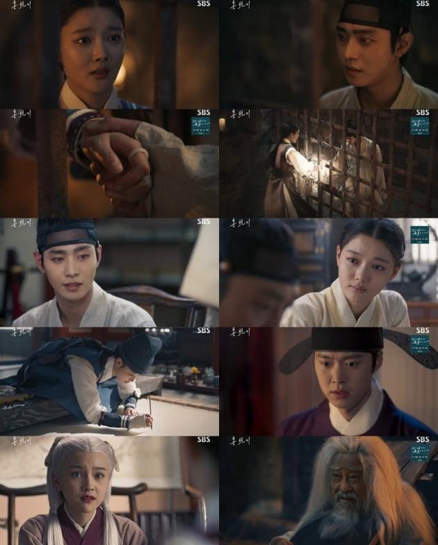 사진=SBS '홍천기' 방송 화면.