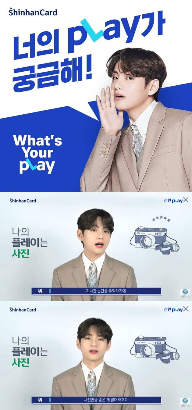 """빙탄소년단 뷔, 신한카드 pLay 광고 """"나의 멈출 수 없는 플레이는 사진"""""""