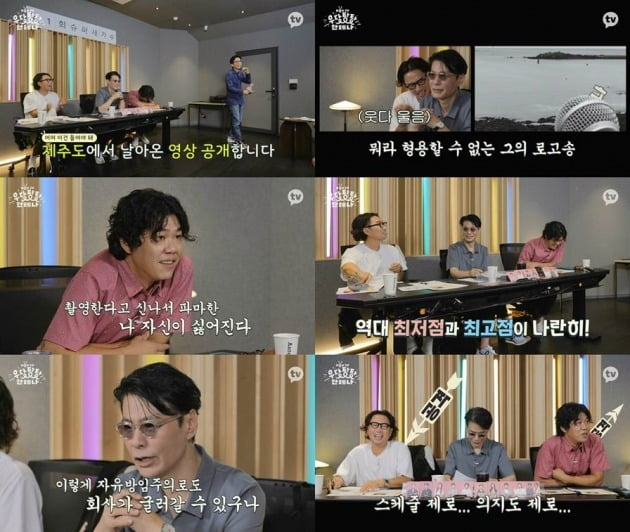 사진=카카오TV '우당탕탕 안테나' 방송 화면