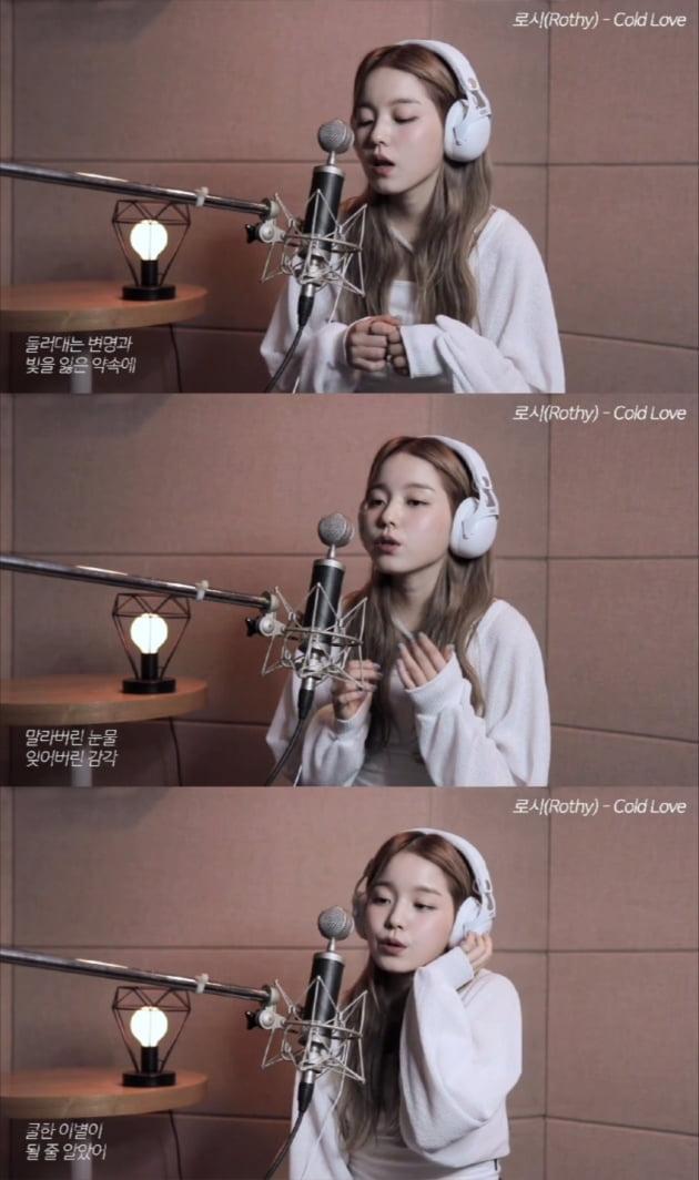 로시, 음색 요정이 떴다…신곡 'COLD LOVE' 녹음실 라이브 공개