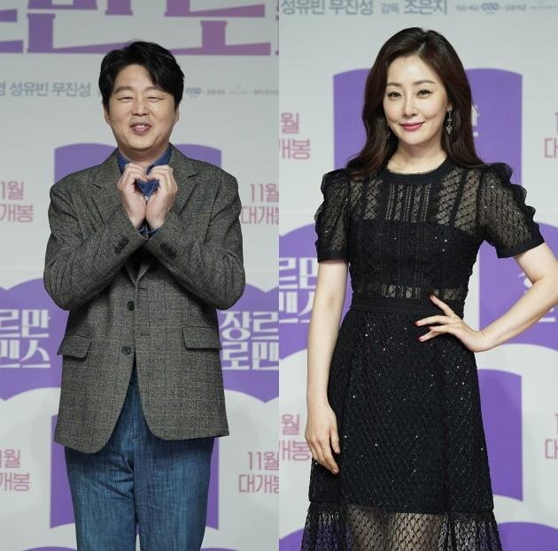 영화 '장르만 로맨스'의 온라인 제작보고회가 12일 열렸다. / 사진제공=NEW