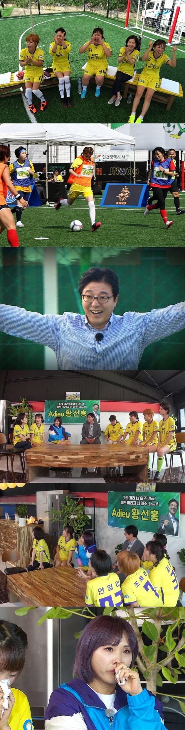 '골 때리는 그녀들' 시즌2/ 사진=SBS 제공