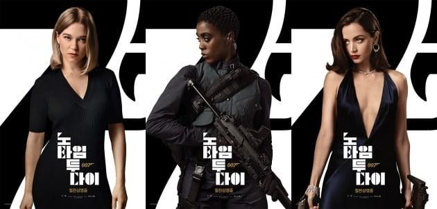 영화 '007 노 타임 투 다이' 포스터 / 사진제공=유니버설 픽쳐스