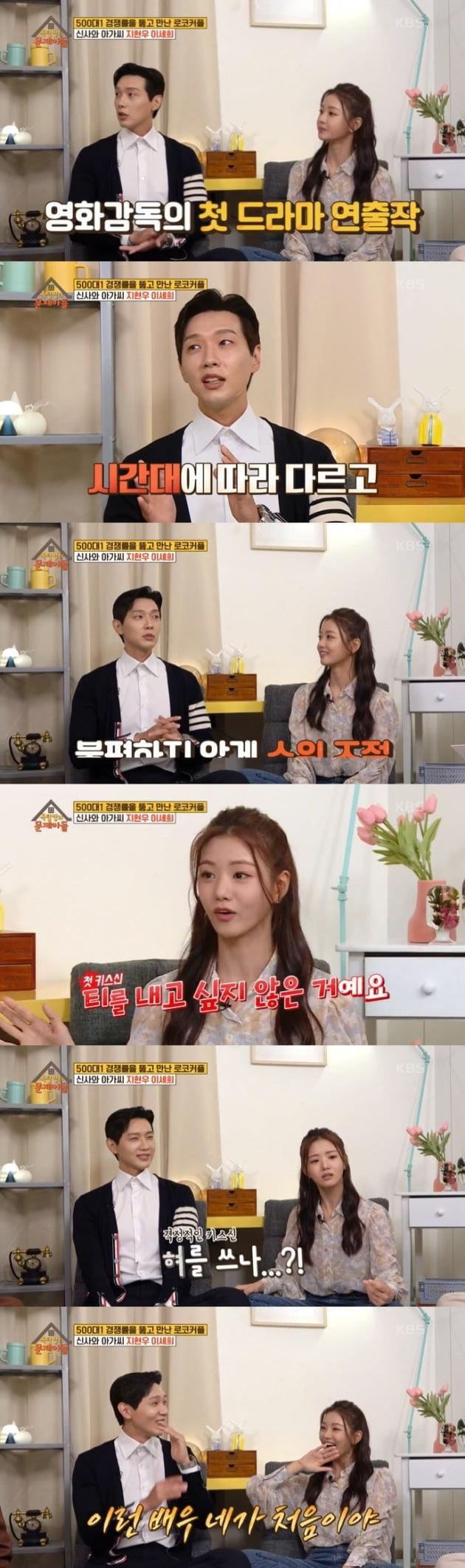 사진=KBS2 '옥탑방의 문제아들' 방송 화면 캡처