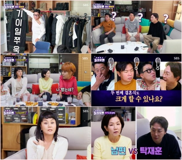 사진=SBS '신발 벗고 돌싱포맨' 방송 화면 캡처