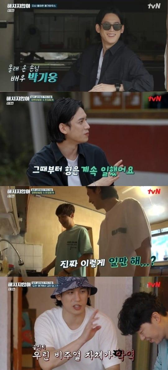 '해치지않아' 박기웅/ 사진=tvN 캡처