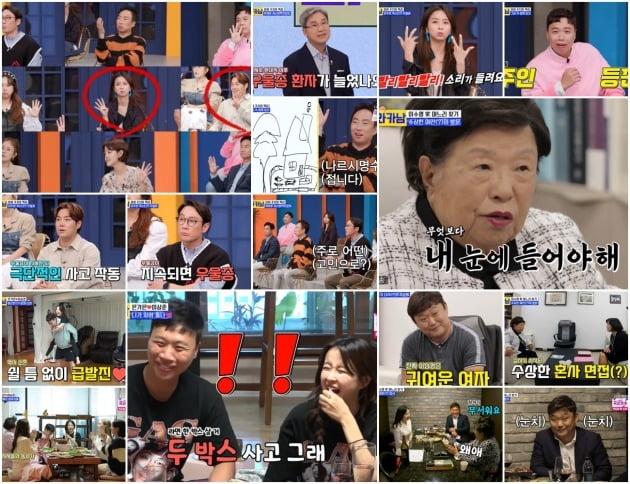 사진=TV CHOSUN '와카남' 영상 캡처