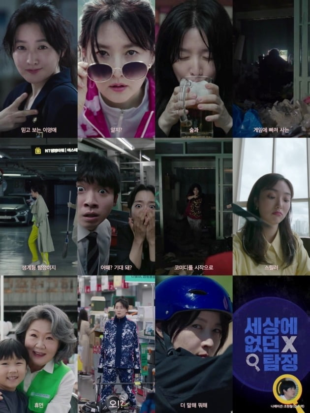'구경이' 티저 영상./사진제공=JTBC