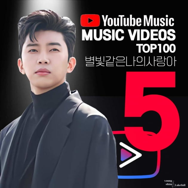 '별나사' 임영웅, 한국 유튜브 인기 뮤직비디오 TOP5 석권