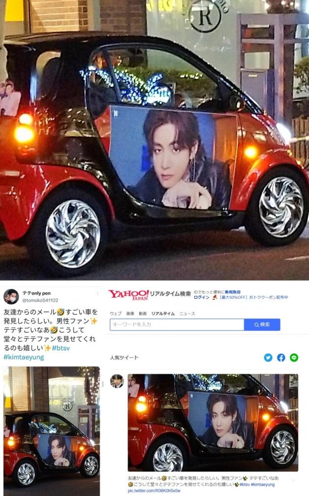방탄소년단 뷔 얼굴 박힌 자동차 日 도심에 등장...야후재팬 인기트위터 장식