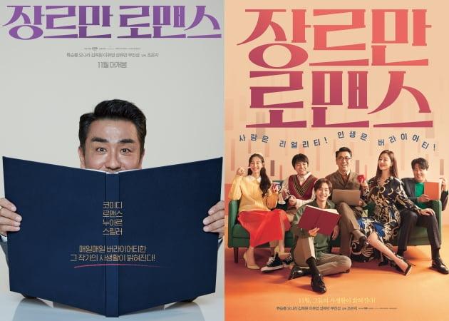 영화 '장르만 로맨스' 포스터./ 사진제공=NEW