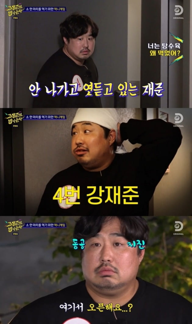 사진=디스커버리채널 '고끝밥' 방송 화면.