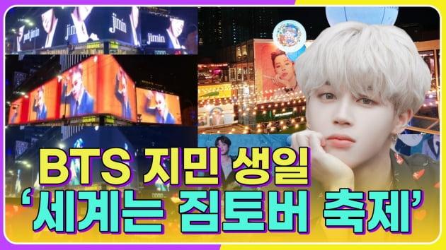 '10월은 짐토버' 방탄소년단 지민, 역대급 생일 이벤트