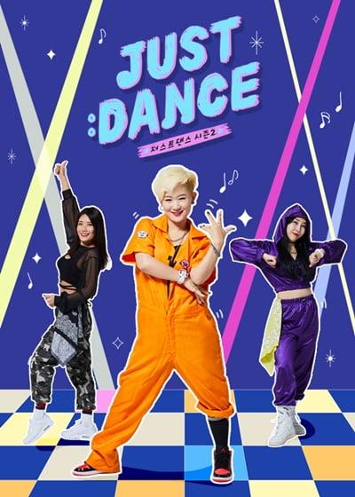 사진=동아TV '저스트 댄스2' 이벤트 이미지