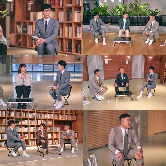 '유 퀴즈 온 더 블럭' 126회/ 사진=tvN 제공