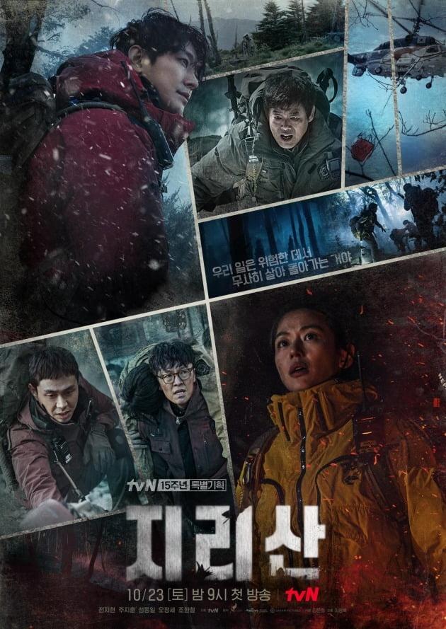/사진='지리산' 단체 포스터