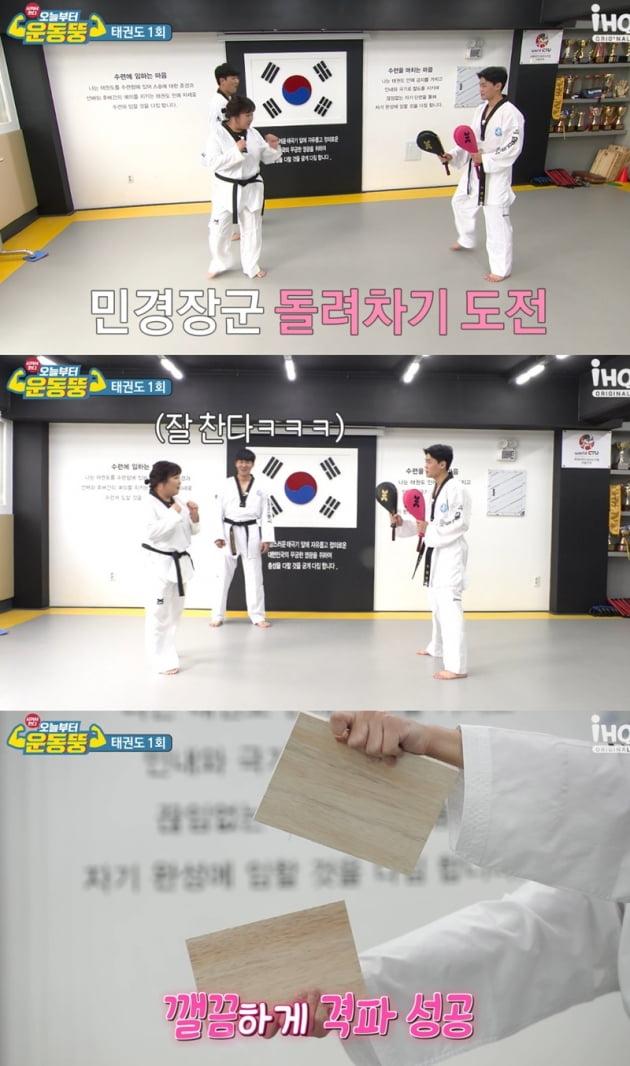 '오늘부터 운동뚱' / 사진 = 코미디TV 제공