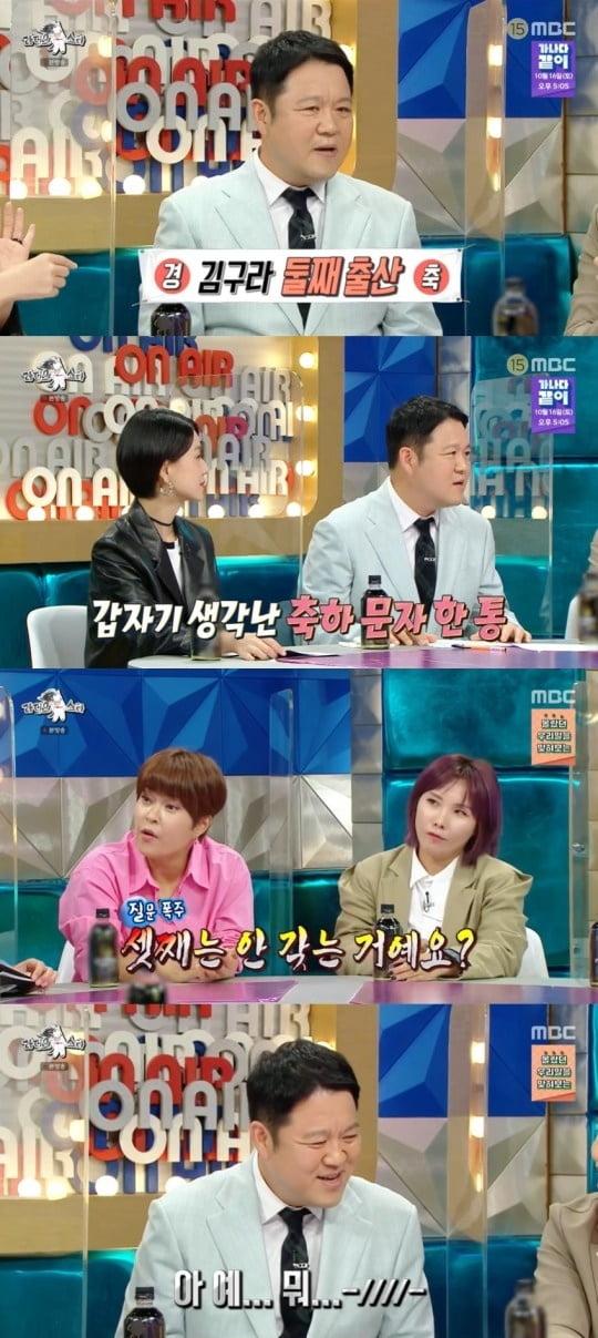 '라디오스타' 조혜련/ 사진=MBC 캡처