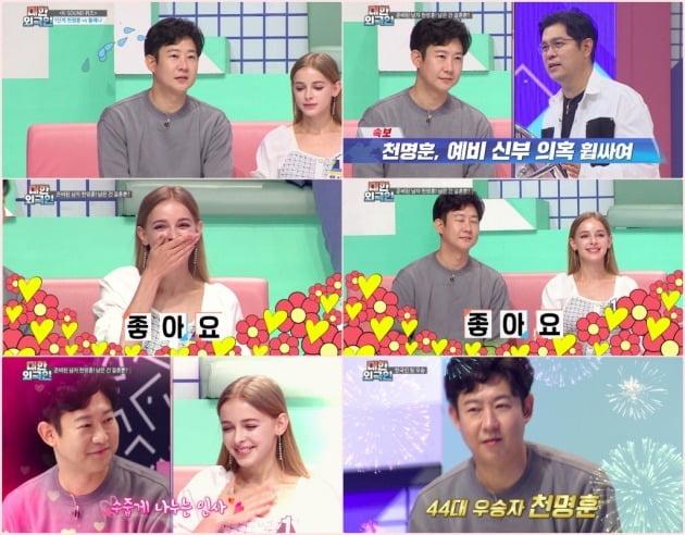 사진=MBC every1 '대한 외국인' 방송 화면 캡처