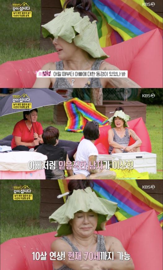 사진=KBS '같이삽시다3' 방송 화면.