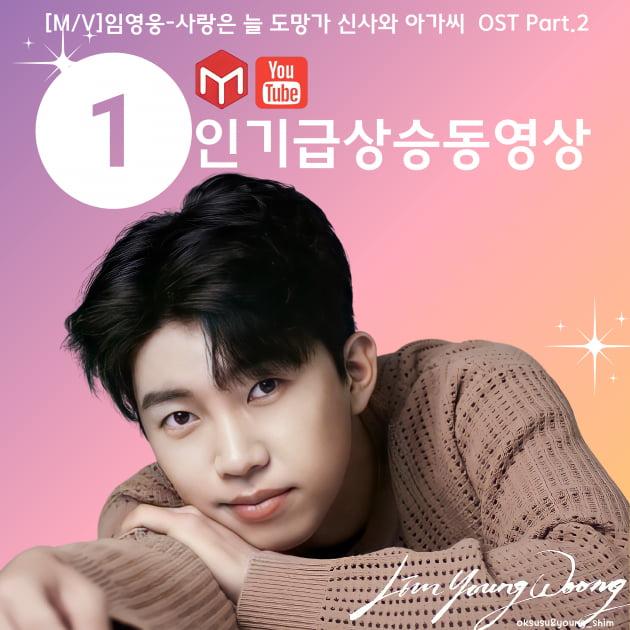 임영웅, '사랑은 늘 도망가' MV…유튜브 인기 급상승 동영상 1위
