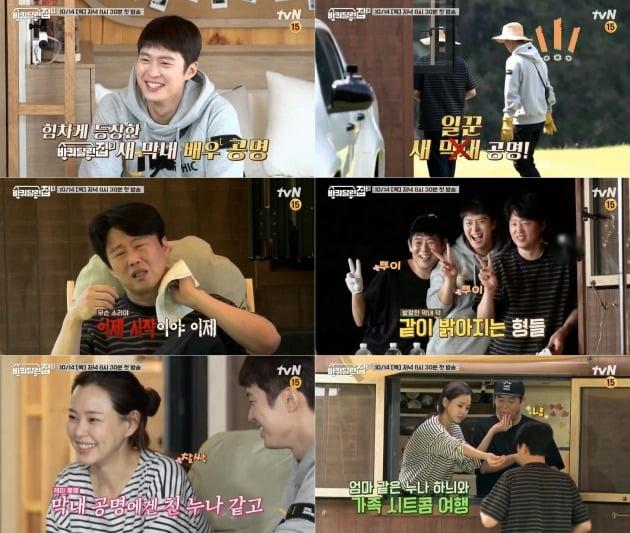 '바퀴 달린 집3' ./사진제공=tvN