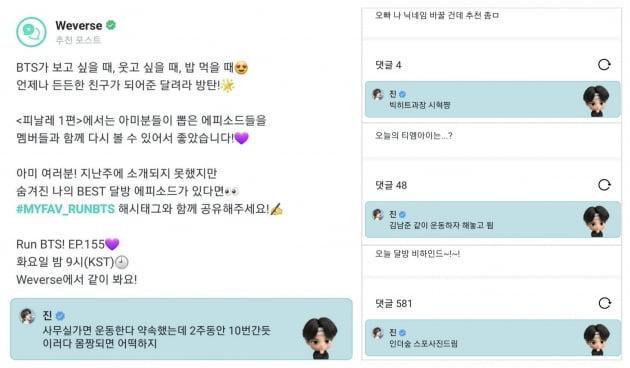 """방탄소년단 진이 팬들과 노는 방법 """"이러다 몸짱되면 어떡하지"""""""