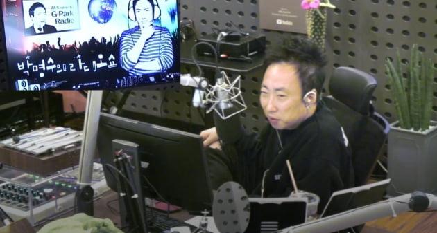 '박명수의 라디오쇼' 보이는 라디오 캡처