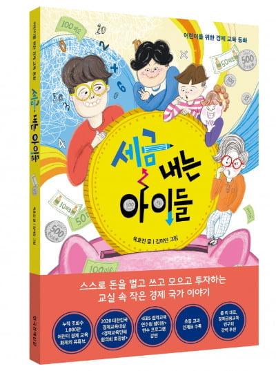 사진=옥효진 교사 출간 도서 '세금 내는 아이들'