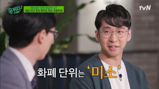 '유퀴즈' 옥효진, 학생들에게 세금 걷는 교사…유튜브→책도 출간