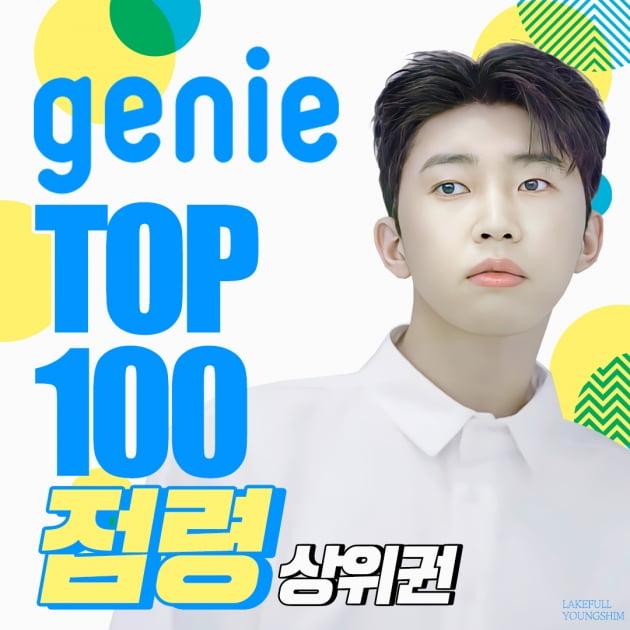 임영웅, 지니차트 TOP 100 장악 '히어로 파워'
