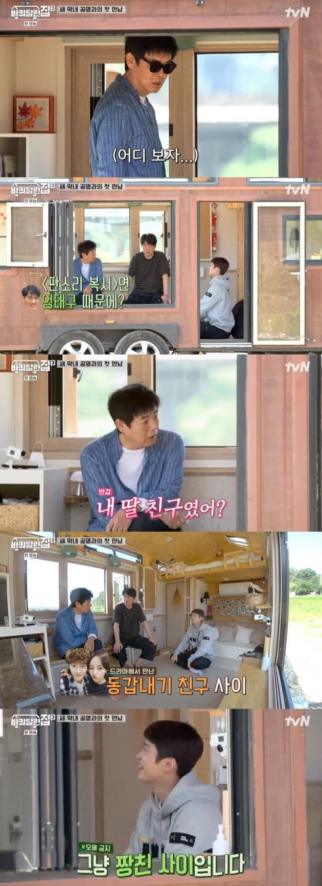 '바퀴 달린 집3' / 사진 = tvN 영상 캡처