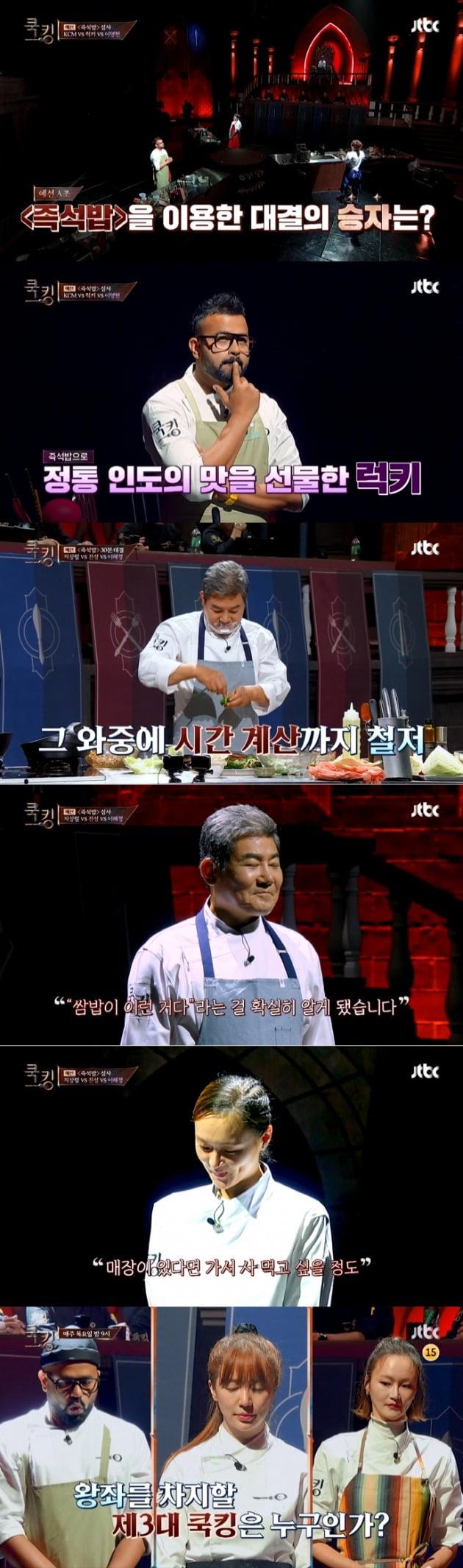 사진=JTBC '쿡킹' 방송 캡처