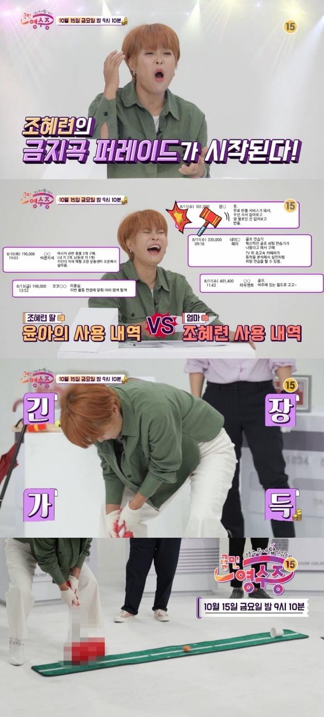 '국민 영수증' 예고편 / 사진제공=KBS Joy