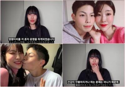 '폭탄선언' 이세영, 내년 결혼 앞두고 결별설?