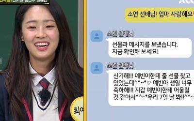 최예빈, 김소연 지갑 선물·메시지에 감격