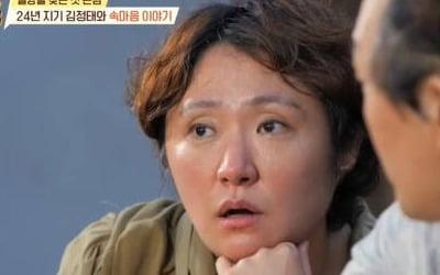 """김현숙 """"전남편 한 달에 <br>한 번 만나""""…母 충격"""