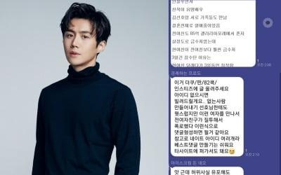 """""""現 여친 달래느라""""…김선호 팬덤, 여론 조작 정황"""