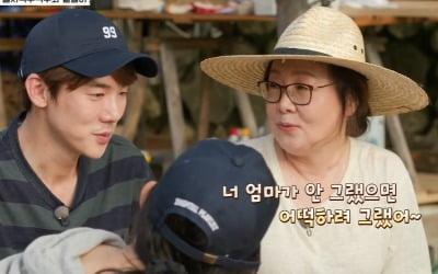 """김해숙 """"유연석·신현빈 뽀뽀를 너무 심하게 해"""""""