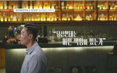 """""""내가 유책 배우자""""…'돌싱글즈2' 이창수 이혼 사유"""