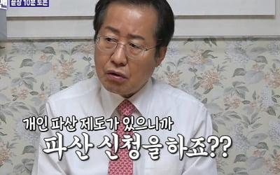 """이상민 """"69억 빚 아직까지 갚고 있다""""→""""파산신청 해라"""""""