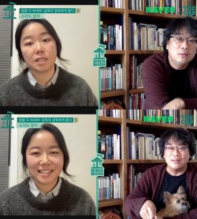 봉준호X홍의정 '소리도 없이' 유아인에 감탄한 이유