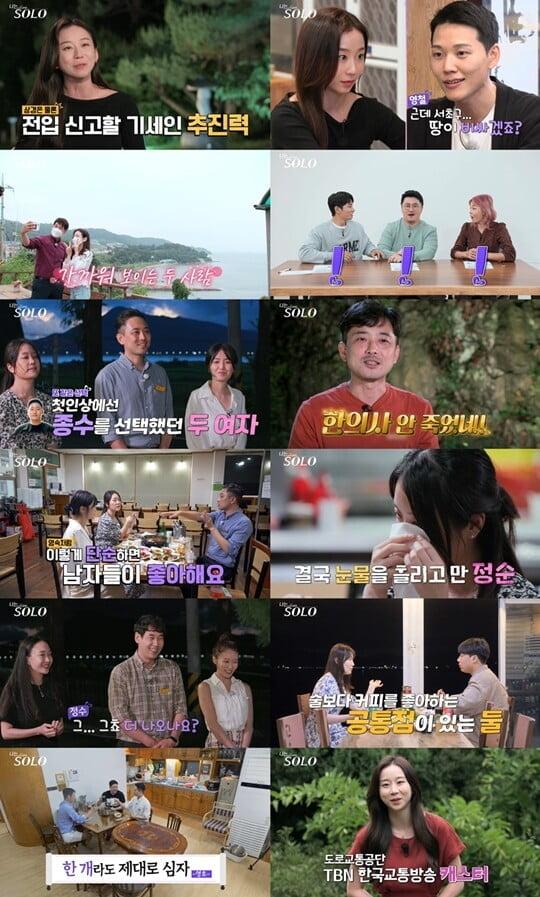 '나는 솔로' 몰표녀 정숙, 정체 밝혀졌다…여신 미모→전교 1등 '교통방송 캐스터'