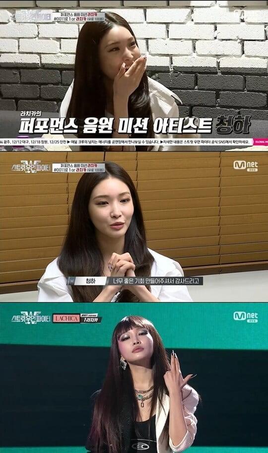 청하, '스우파' 라치카 특급 지원사격…오늘(27일) '배드 걸' 음원 발매