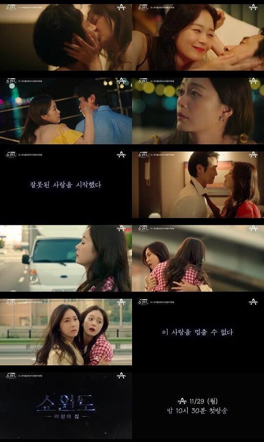'쇼윈도:여왕의 집' 2차 티저 공개...송윤아X이성재X전소민 잘못된 사랑 '파장' 일으킬까